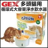 GEX 貓用循環式大容量飲水機2.5L