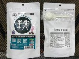 半生 日本製保健小食 全犬用 - 關節