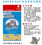 Super Cat Wooden Cat Litter  全天然松木貓砂 3kg
