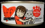 Weruva BFF 85g 罐裝系列 Tuna To Cool 吞拿魚