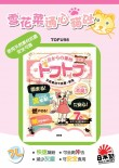 日本雪花菜單通豆腐砂 7L x 2