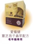 Cosset 愛寵健貓貓專用靈芝、蟲草配方 30's