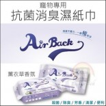 Air Back 寵物專用抗菌消臭濕紙巾 60's