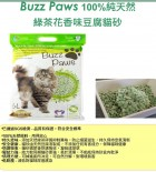 Buzz Paws 100%純天然綠茶豆腐砂 6L