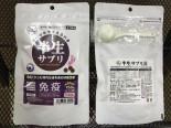 半生 日本製保健小食 全犬用 - 免疫