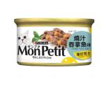 MonPetit 喜躍 至尊系列 燒汁吞拿魚伴車打芝士 85g x 24罐原箱優惠
