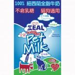 Zeal- Pet Milk 紐西蘭全脂牛奶 1000ml