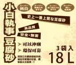 小白執事豆腐砂 (原味) 18L x 2包優惠