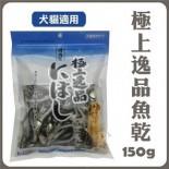 日本極上逸品魚乾 150g