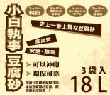 **推介產品** 小白執事豆腐砂 (蘋果味) 18L x 3包優惠
