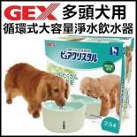 GEX 犬用循環式大容量飲水機2.5L