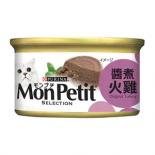MonPetit 喜躍 至尊系列 醬煮火雞 85g x 24罐原箱優惠