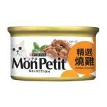MonPetit 喜躍 至尊系列 至尊香濃醬汁雞肉 85g x 24罐原箱優惠