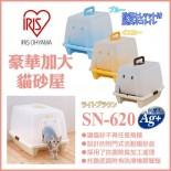 Iris SN-620 貓砂盤