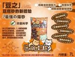 豆之豆腐砂 防敏抗菌 7L x 6